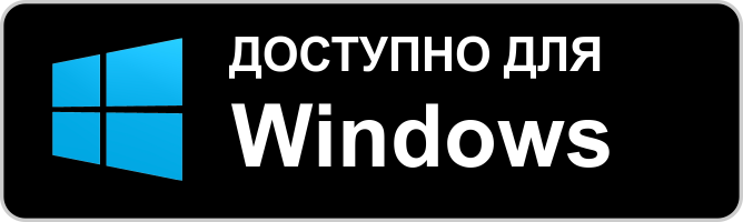 Доступно для Windows